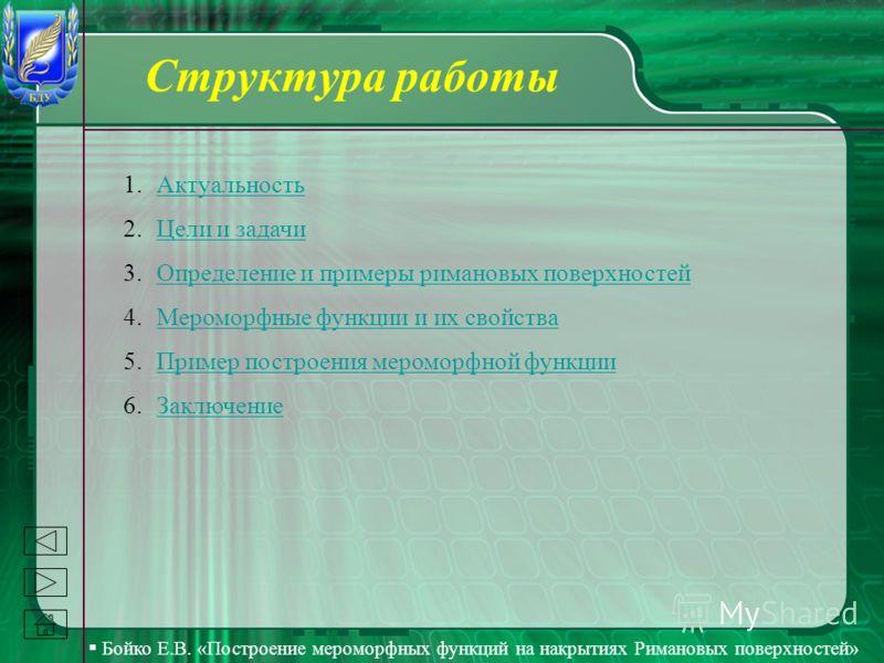 Структура работы 1.АктуальностьАктуальность 2.Цели и задачиЦели и задачи 3.Определение и примеры римановых поверхностейОпределение и примеры римановых поверхностей 4.Мероморфные функции и их свойстваМероморфные функции и их свойства 5.Пример построен