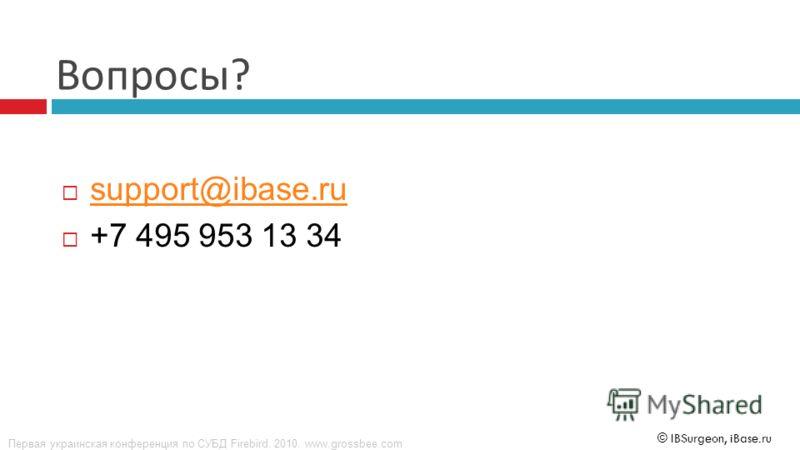 Первая украинская конференция по СУБД Firebird. 2010. www.grossbee.com © IBSurgeon, iBase.ru Вопросы ? support@ibase.ru +7 495 953 13 34