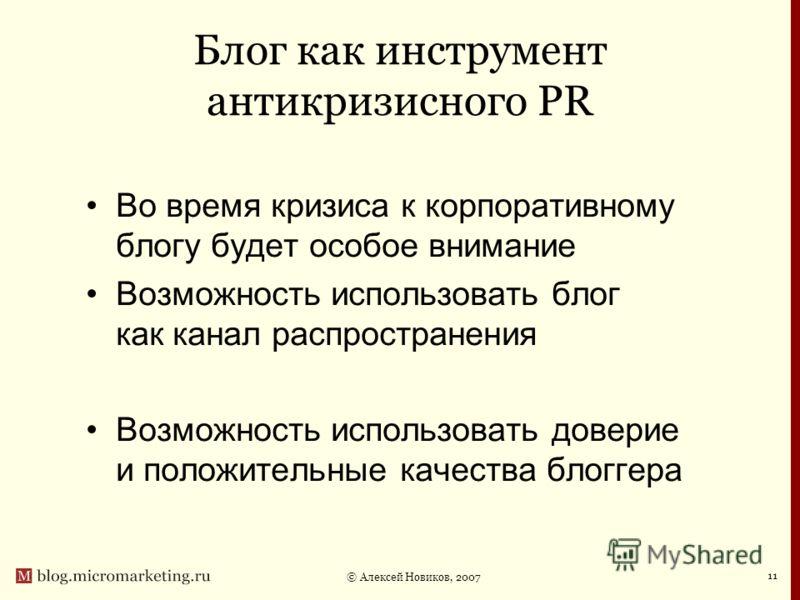 © Алексей Новиков, 2007 11 Блог как инструмент антикризисного PR Во время кризиса к корпоративному блогу будет особое внимание Возможность использовать блог как канал распространения Возможность использовать доверие и положительные качества блоггера