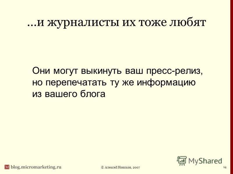 © Алексей Новиков, 2007 14 …и журналисты их тоже любят Они могут выкинуть ваш пресс-релиз, но перепечатать ту же информацию из вашего блога
