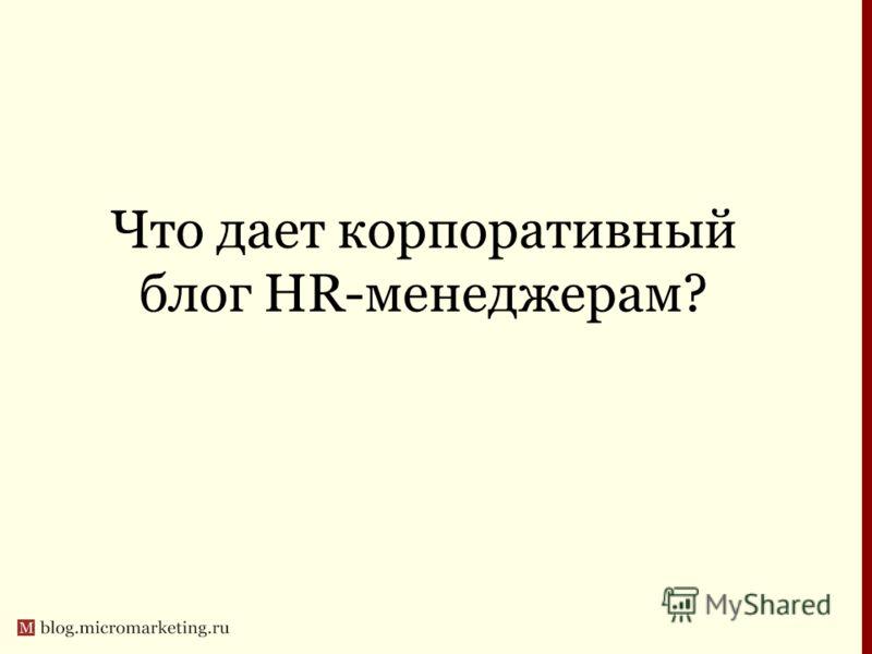 Что дает корпоративный блог HR-менеджерам?