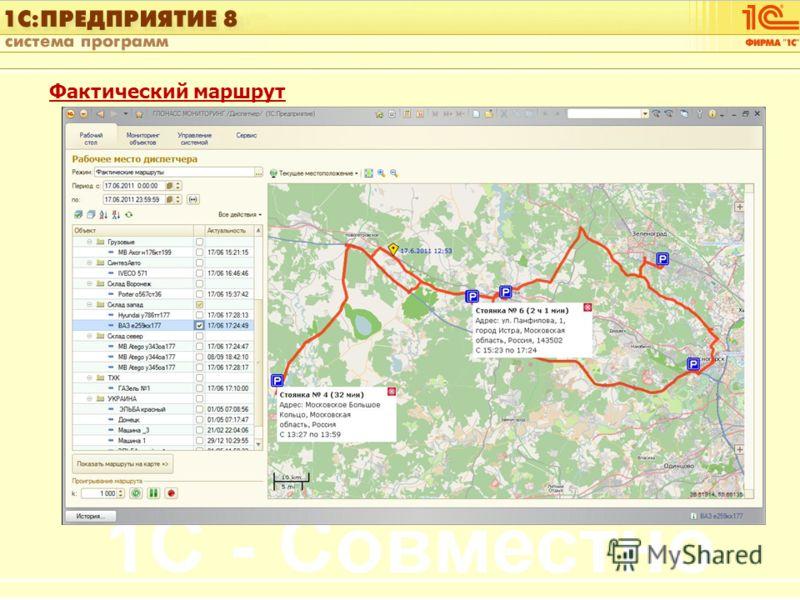 1С:Управление автотранспортом Слайд 13 из [60] Фактический маршрут