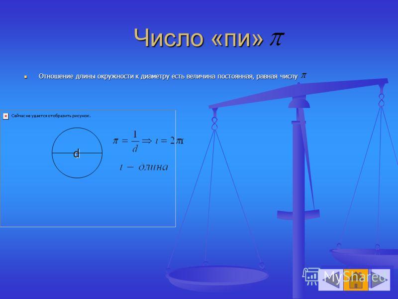 Число «пи» Отношение длины окружности к диаметру есть величина постоянная, равная числу d