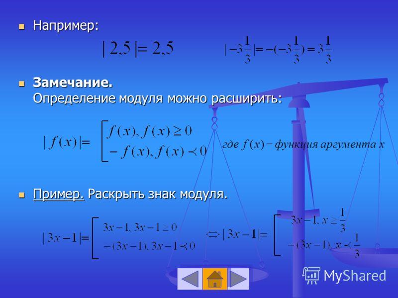 Например: Например: Замечание. Определение модуля можно расширить: Замечание. Определение модуля можно расширить: Пример. Раскрыть знак модуля. Пример. Раскрыть знак модуля. xаргументафункцияxfгде )(