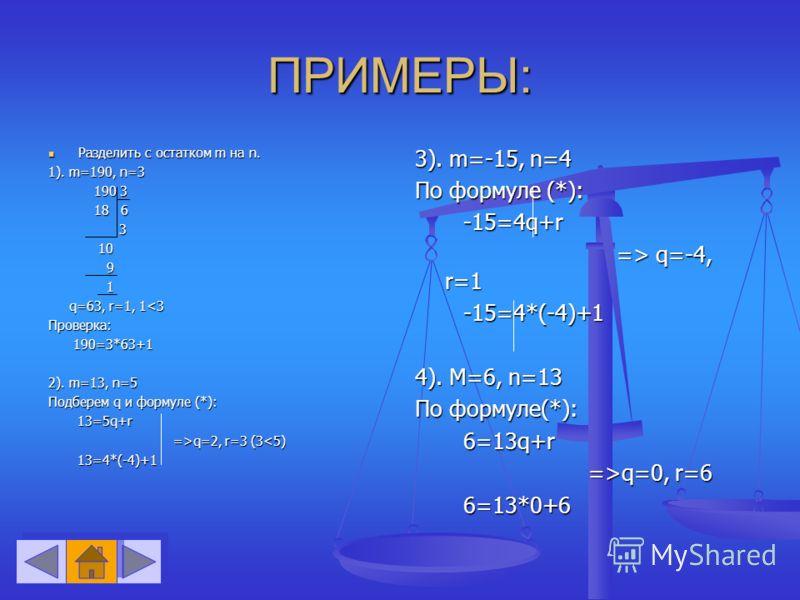 ПРИМЕРЫ: Разделить с остатком m на n. Разделить с остатком m на n. 1). m=190, n=3 190 3 190 3 18 6 18 6 3 10 10 9 1 q=63, r=1, 1q=0, r=6 6=13*0+6