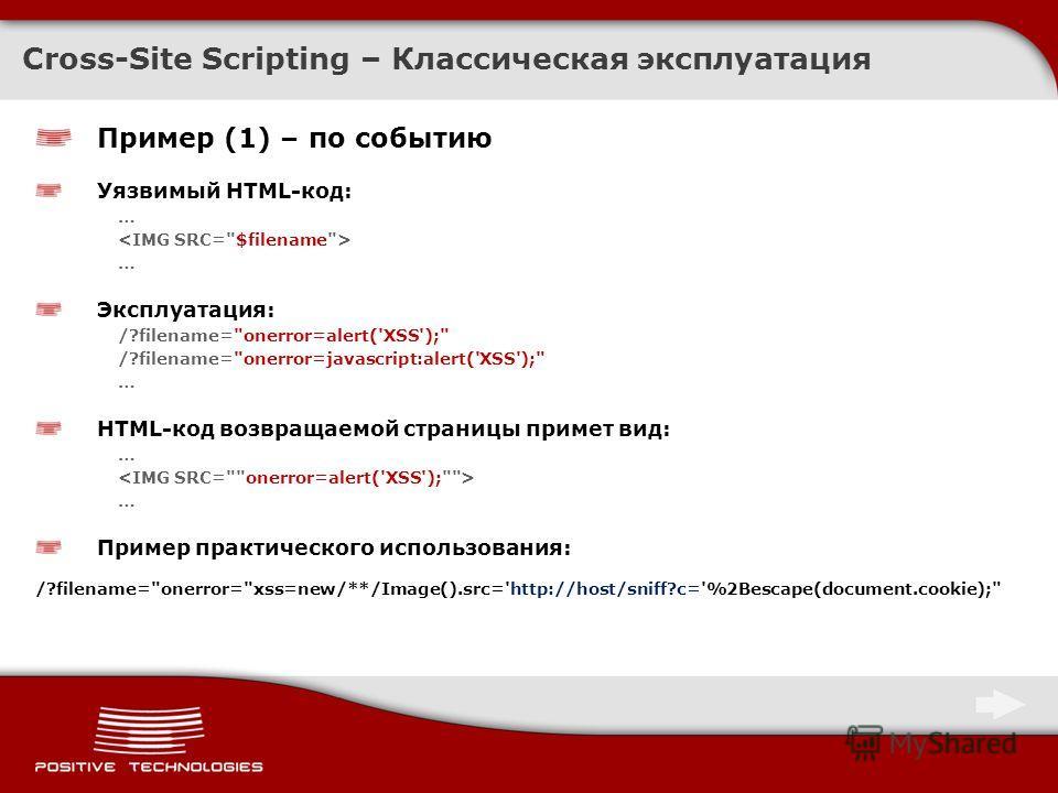 Cross-Site Scripting – Классическая эксплуатация Пример (1) – по событию Уязвимый HTML-код: … … Эксплуатация: /?filename=