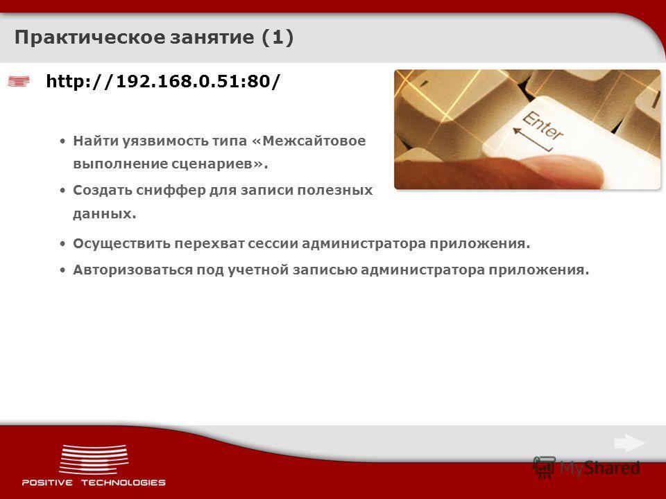 Практическое занятие (1) http://192.168.0.51:80/ Найти уязвимость типа «Межсайтовое выполнение сценариев». Создать сниффер для записи полезных данных. Осуществить перехват сессии администратора приложения. Авторизоваться под учетной записью администр