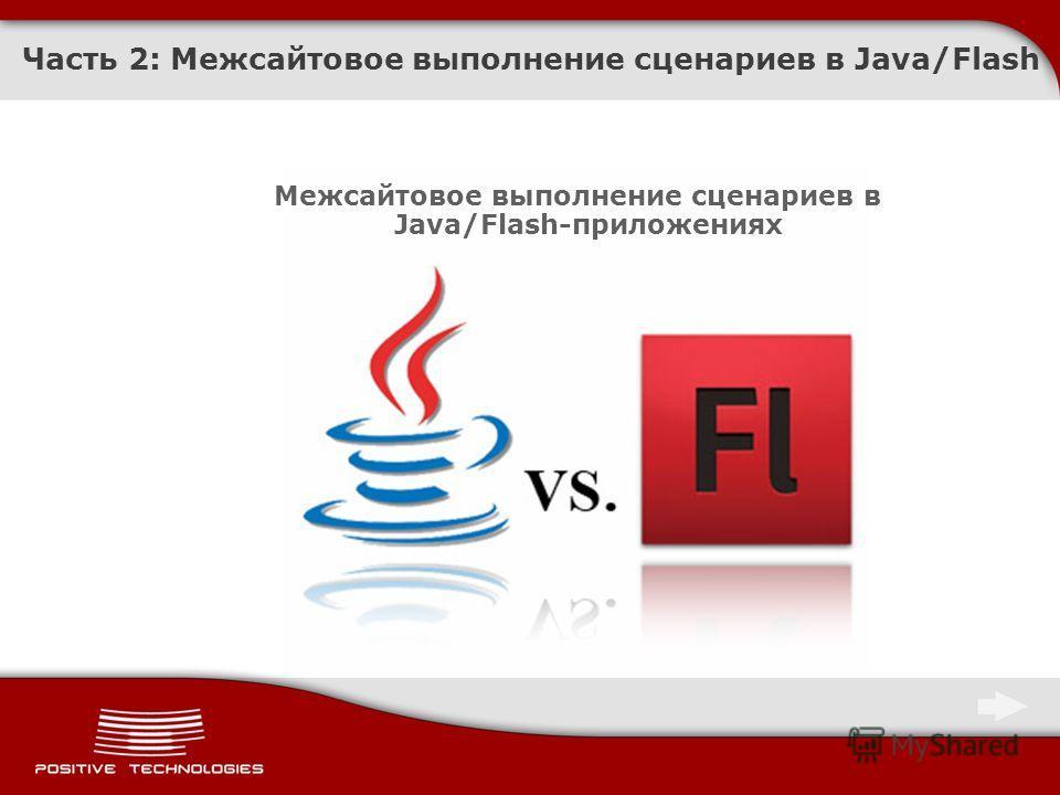 Часть 2: Межсайтовое выполнение сценариев в Java/Flash Межсайтовое выполнение сценариев в Java/Flash-приложениях