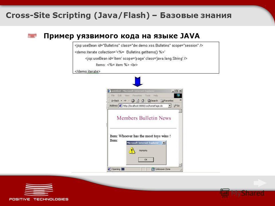 Пример уязвимого кода на языке JAVA Cross-Site Scripting (Java/Flash) – Базовые знания