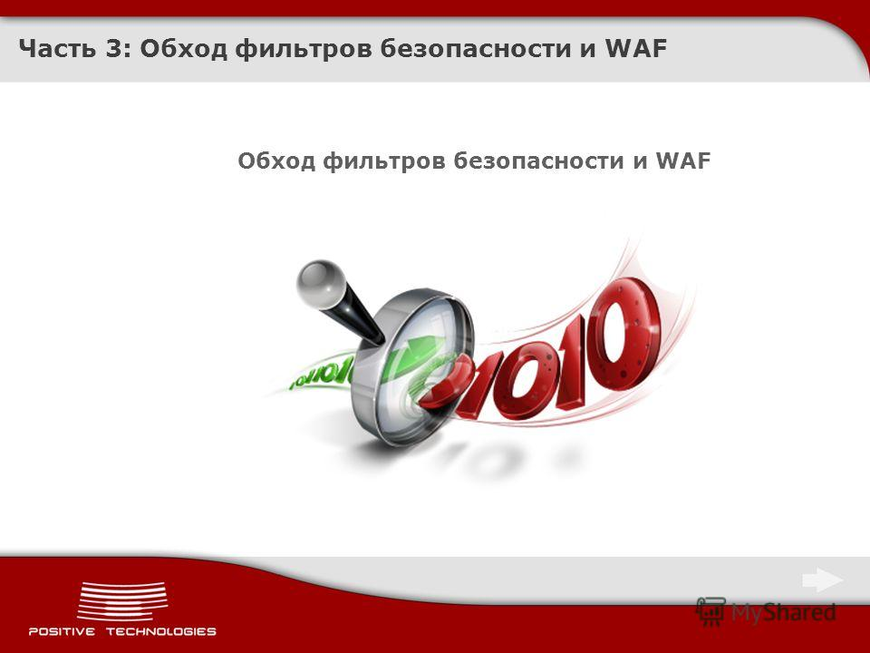 Часть 3: Обход фильтров безопасности и WAF Обход фильтров безопасности и WAF