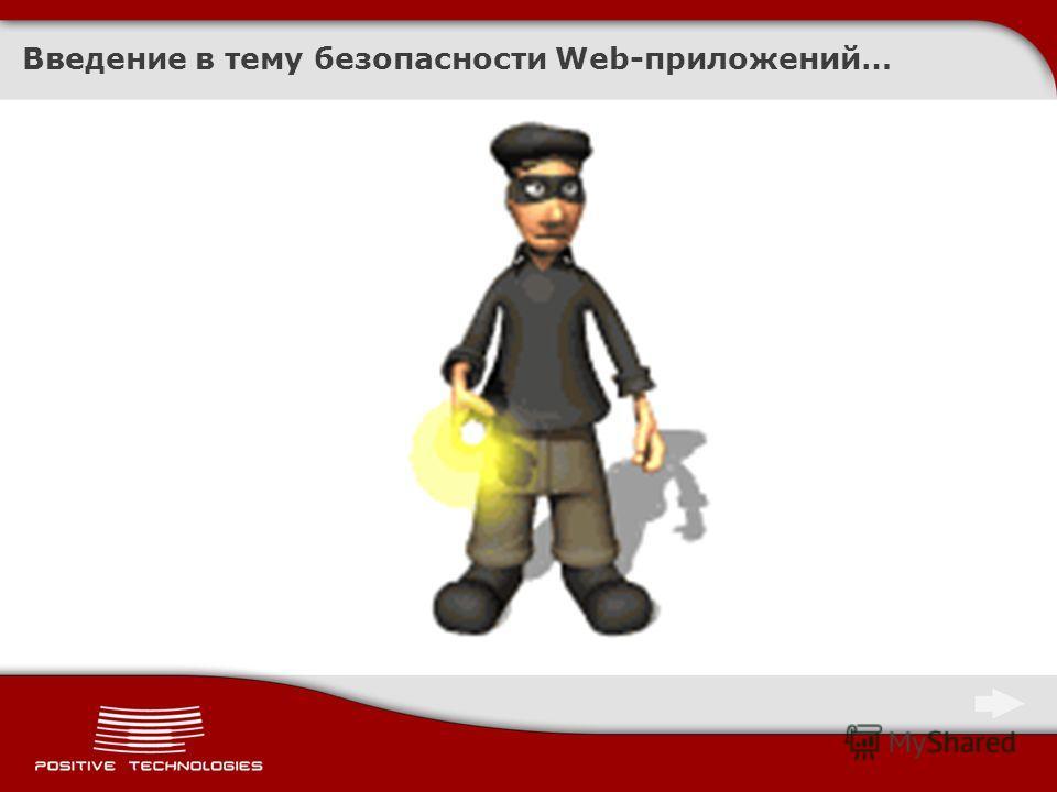 Введение в тему безопасности Web-приложений…