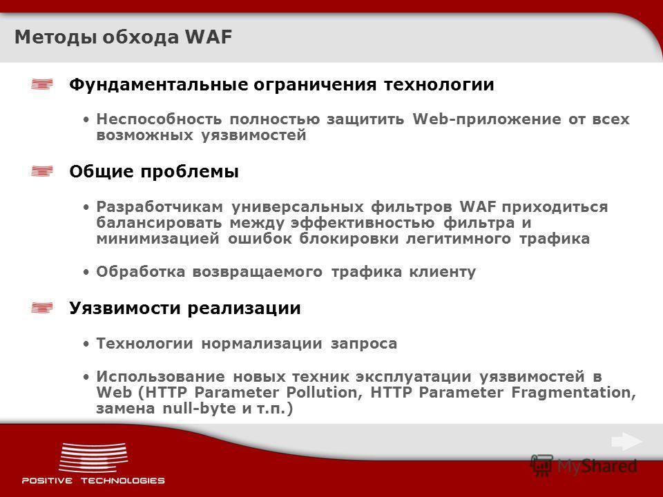 Методы обхода WAF Фундаментальные ограничения технологии Неспособность полностью защитить Web-приложение от всех возможных уязвимостей Общие проблемы Разработчикам универсальных фильтров WAF приходиться балансировать между эффективностью фильтра и ми