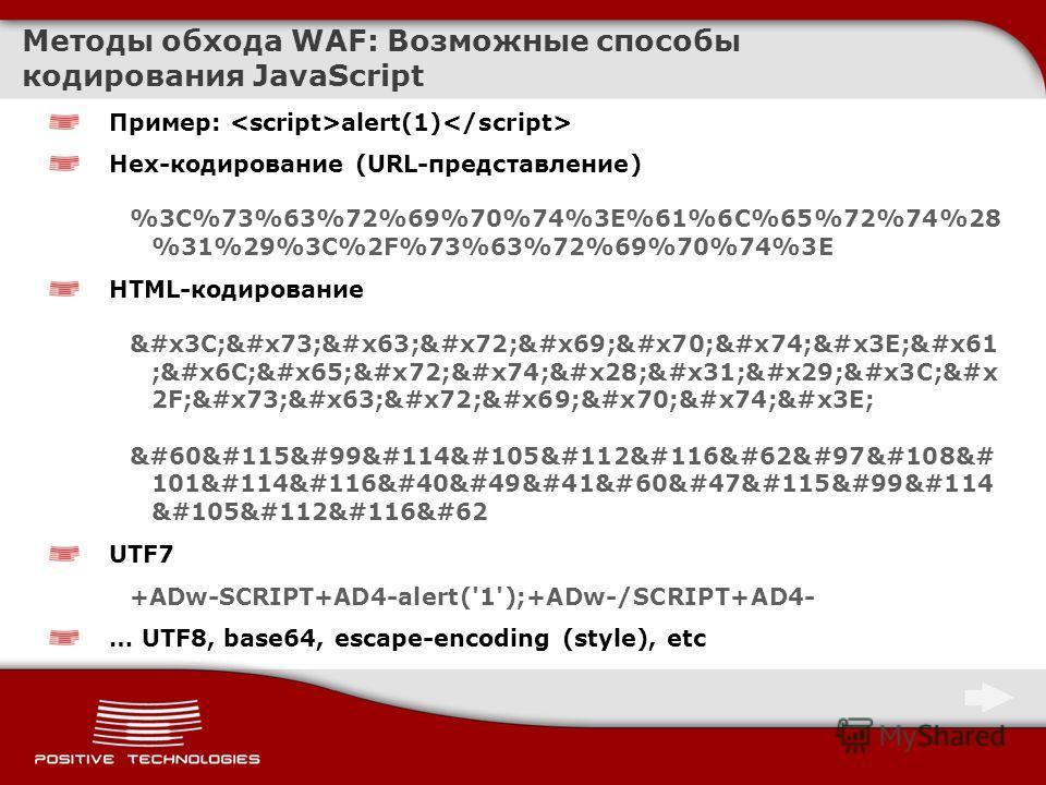 Методы обхода WAF: Возможные способы кодирования JavaScript Пример: alert(1) Hex-кодирование (URL-представление) %3C%73%63%72%69%70%74%3E%61%6C%65%72%74%28 %31%29%3C%2F%73%63%72%69%70%74%3E HTML-кодирование <script&