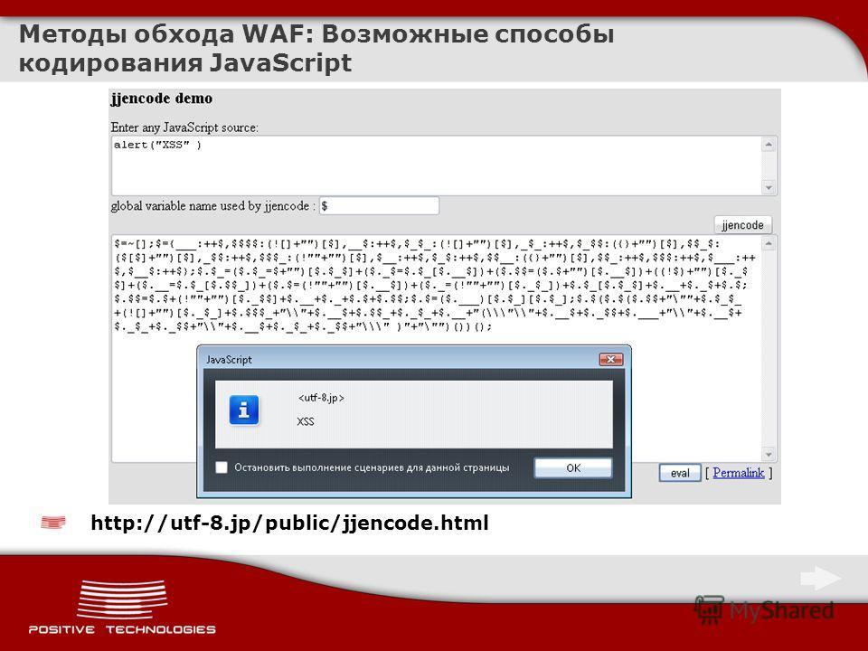 Методы обхода WAF: Возможные способы кодирования JavaScript http://utf-8.jp/public/jjencode.html
