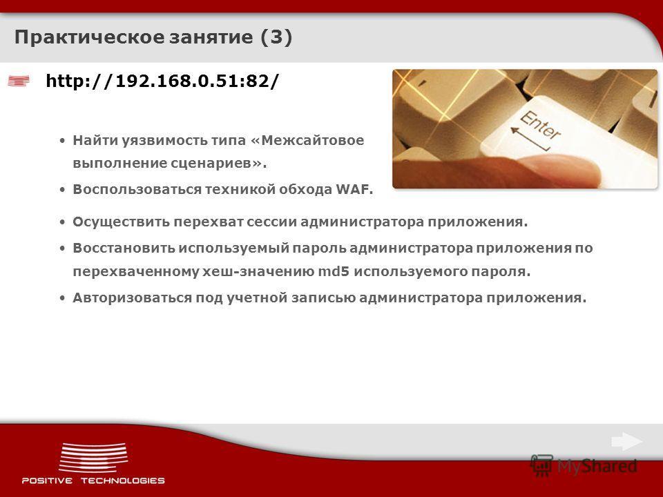 Практическое занятие (3) http://192.168.0.51:82/ Найти уязвимость типа «Межсайтовое выполнение сценариев». Воспользоваться техникой обхода WAF. Осуществить перехват сессии администратора приложения. Восстановить используемый пароль администратора при