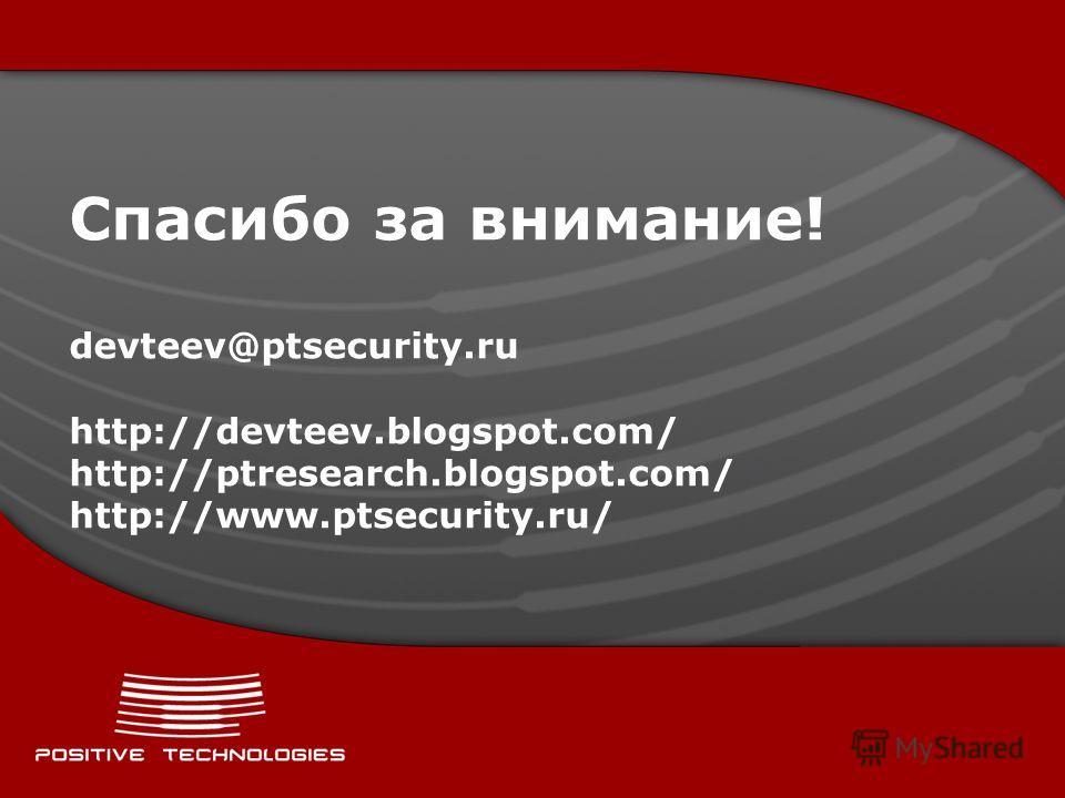 Спасибо за внимание! devteev@ptsecurity.ru http://devteev.blogspot.com/ http://ptresearch.blogspot.com/ http://www.ptsecurity.ru/