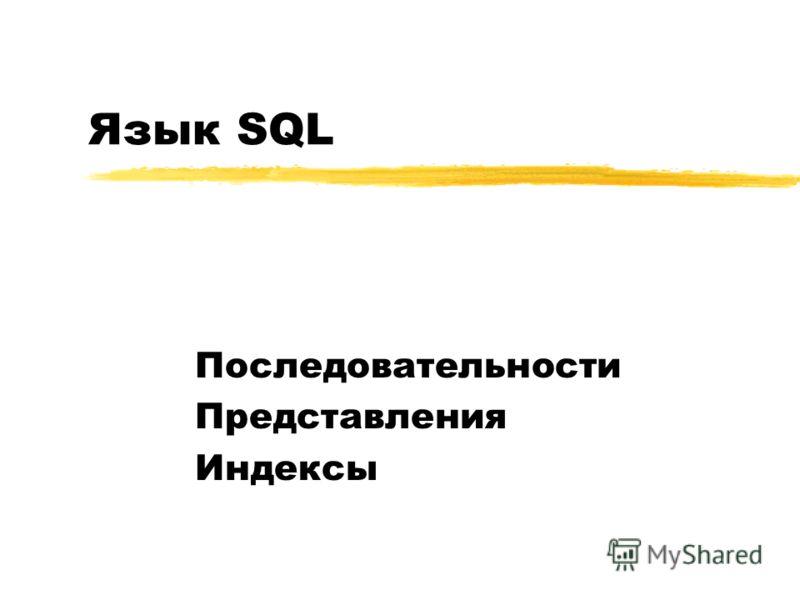 Язык SQL Последовательности Представления Индексы