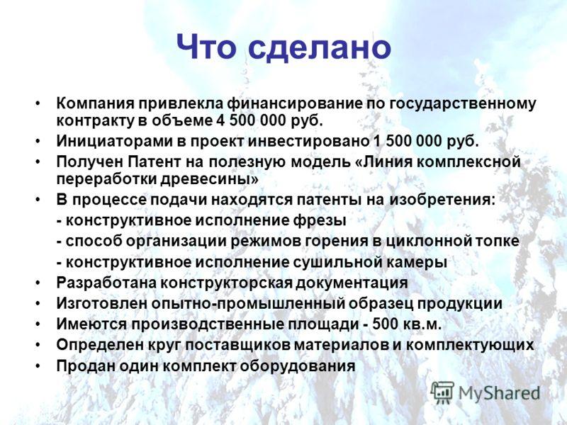 Что сделано Компания привлекла финансирование по государственному контракту в объеме 4 500 000 руб. Инициаторами в проект инвестировано 1 500 000 руб. Получен Патент на полезную модель «Линия комплексной переработки древесины» В процессе подачи наход