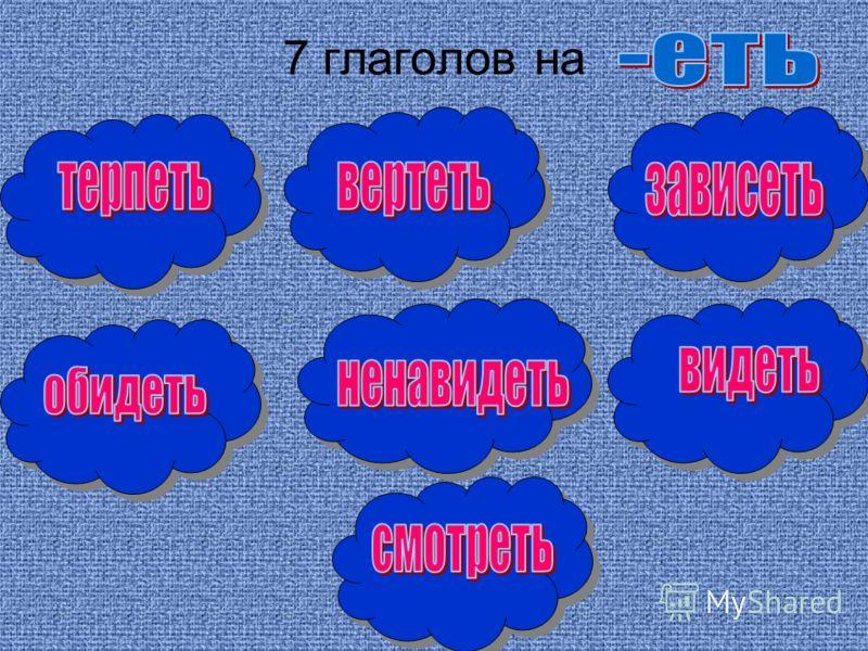 7 глаголов на