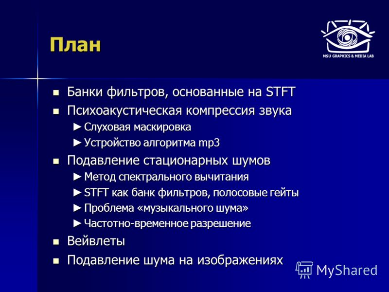 План Банки фильтров, основанные на STFT Банки фильтров, основанные на STFT Психоакустическая компрессия звука Психоакустическая компрессия звука Слуховая маскировка Слуховая маскировка Устройство алгоритма mp3 Устройство алгоритма mp3 Подавление стац