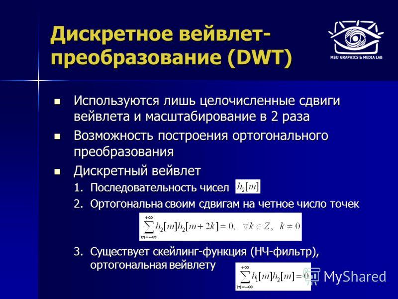 Дискретное вейвлет- преобразование (DWT) Используются лишь целочисленные сдвиги вейвлета и масштабирование в 2 раза Используются лишь целочисленные сдвиги вейвлета и масштабирование в 2 раза Возможность построения ортогонального преобразования Возмож