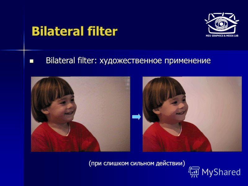 Bilateral filter Bilateral filter: художественное применение Bilateral filter: художественное применение (при слишком сильном действии)