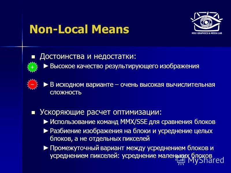 Non-Local Means Достоинства и недостатки: Достоинства и недостатки: Высокое качество результирующего изображения Высокое качество результирующего изображения В исходном варианте – очень высокая вычислительная сложность В исходном варианте – очень выс