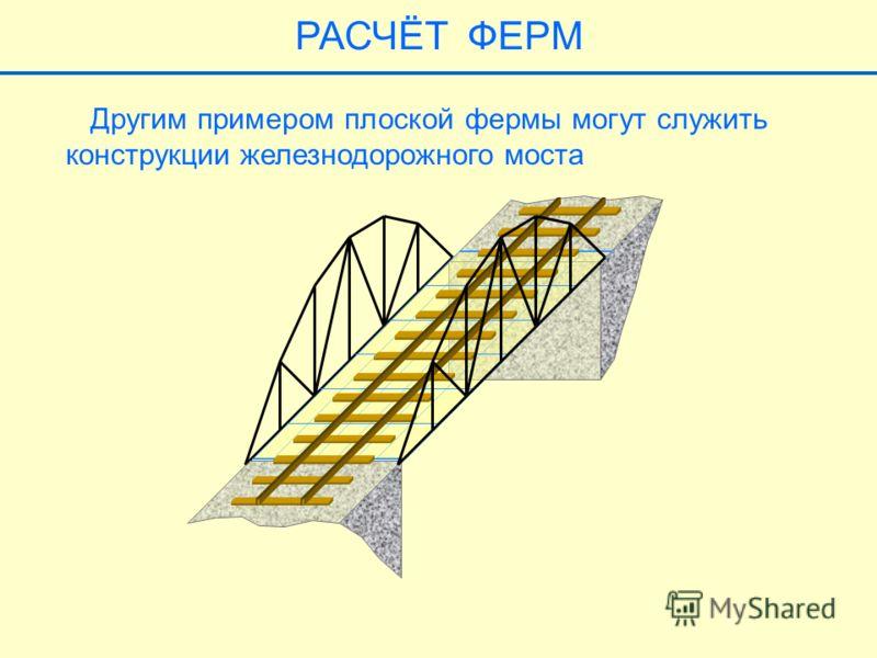 Другим примером плоской фермы могут служить конструкции железнодорожного моста