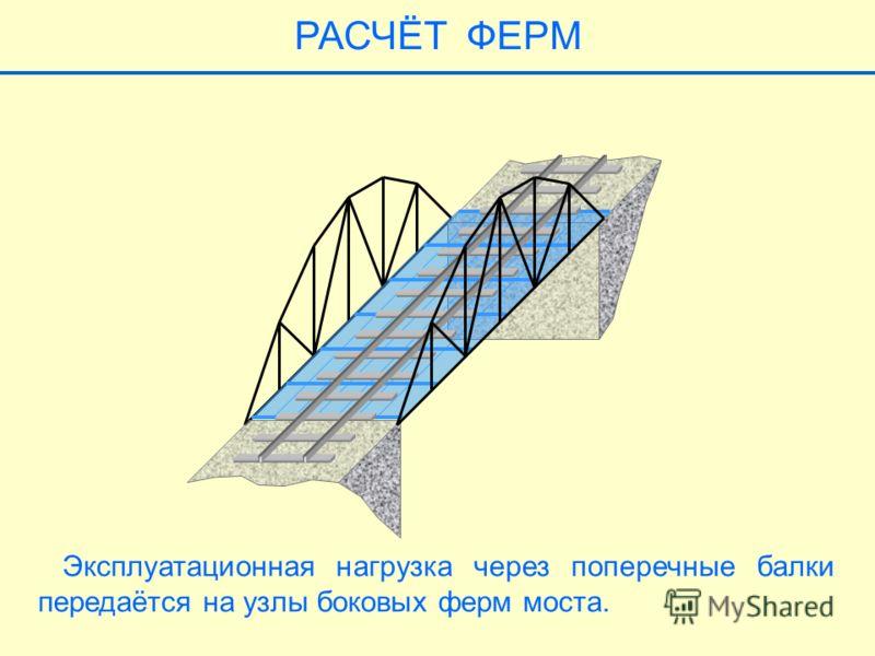 Эксплуатационная нагрузка через поперечные балки передаётся на узлы боковых ферм моста.