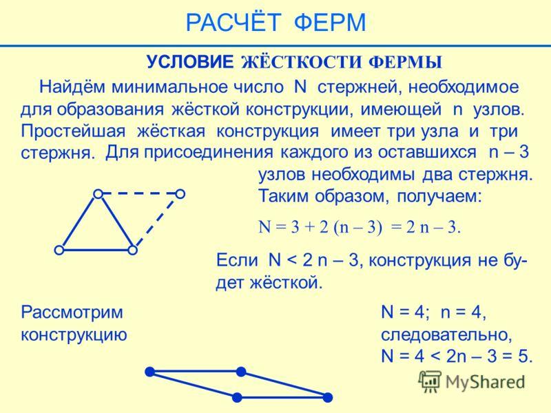 Найдём минимальное число N стержней, необходимое для образования жёсткой конструкции, имеющей n узлов. Простейшая жёсткая конструкция имеет три узла и три стержня. Для присоединения каждого из оставшихся n – 3 узлов необходимы два стержня. Таким обра
