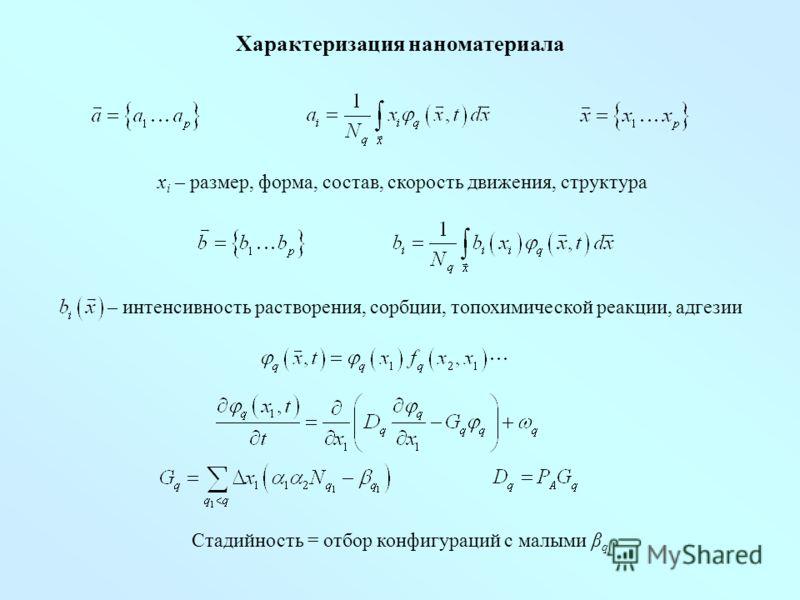 Характеризация наноматериала x i – размер, форма, состав, скорость движения, структура – интенсивность растворения, сорбции, топохимической реакции, адгезии Стадийность = отбор конфигураций с малыми β q