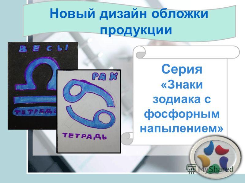 Новый дизайн обложки продукции Серия «Знаки зодиака с фосфорным напылением»