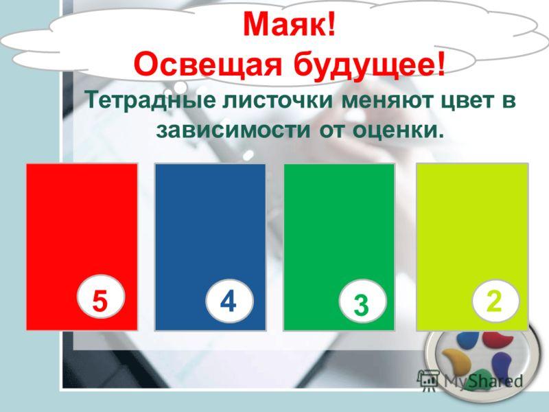 Маяк! Освещая будущее! Тетрадные листочки меняют цвет в зависимости от оценки. 54 3 2