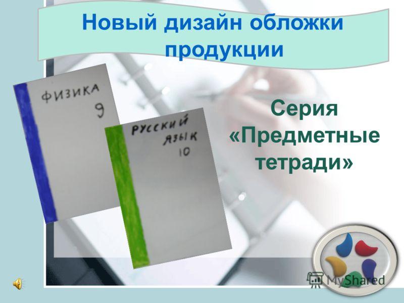 Новый дизайн обложки продукции Серия «Предметные тетради»