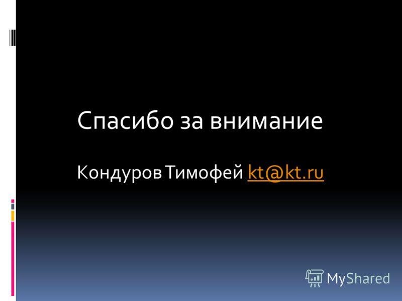 Спасибо за внимание Кондуров Тимофей kt@kt.rukt@kt.ru