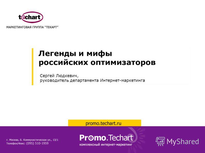 Легенды и мифы российских оптимизаторов Сергей Людкевич, руководитель департамента Интернет-маркетинга