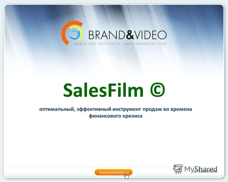 SalesFilm © оптимальный, эффективный инструмент продаж во времена финансового кризиса © SalesFilm