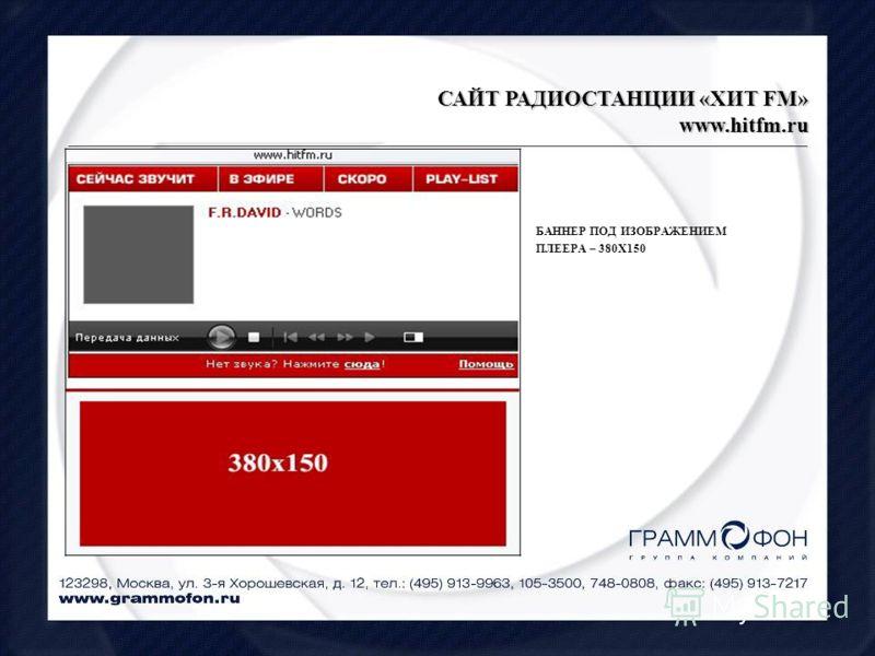 БАННЕР ПОД ИЗОБРАЖЕНИЕМ ПЛЕЕРА – 380Х150 САЙТ РАДИОСТАНЦИИ «ХИТ FM» www.hitfm.ru