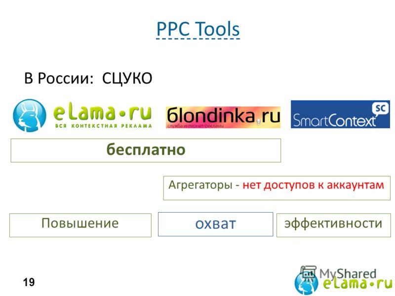 PPC Tools 19 В России: СЦУКО бесплатно Агрегаторы - нет доступов к аккаунтам Повышениеэффективности охват