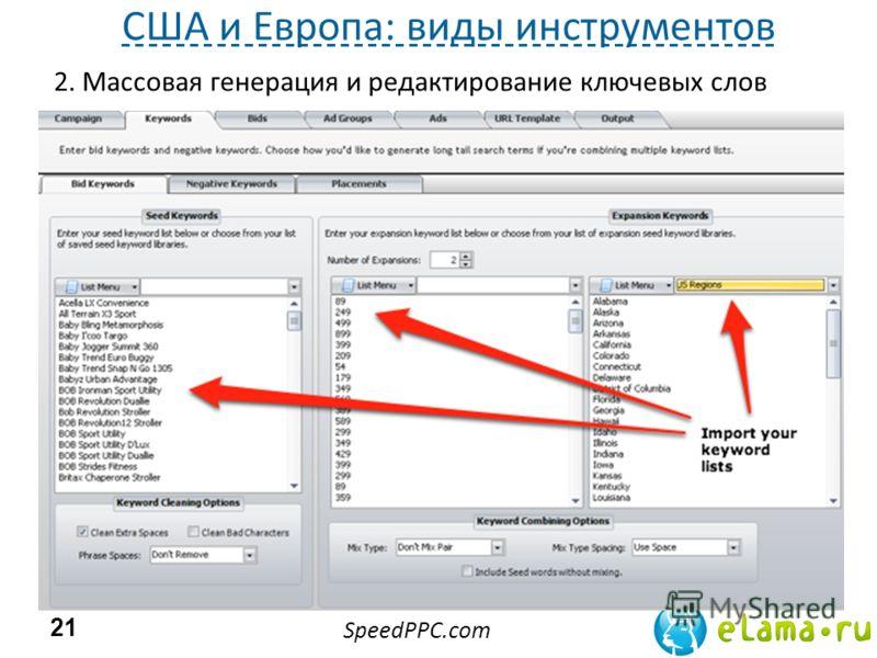 2. Массовая генерация и редактирование ключевых слов 21 США и Европа: виды инструментов SpeedPPC.com