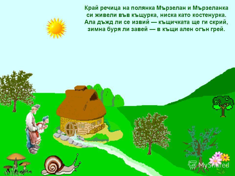 Добрите стопани Асен Разцветников