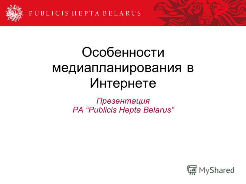 Особенности медиапланирования в Интернете Презентация РА Publicis Hepta Belarus