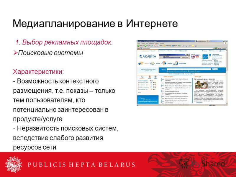 Медиапланирование в Интернете 1. Выбор рекламных площадок. Поисковые системы Характеристики: - Возможность контекстного размещения, т.е. показы – только тем пользователям, кто потенциально заинтересован в продукте/услуге - Неразвитость поисковых сист
