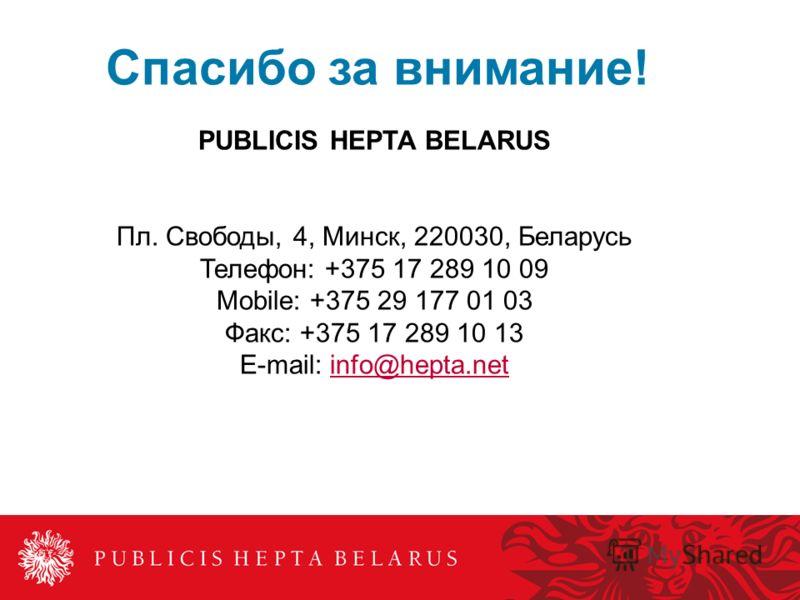 Спасибо за внимание! PUBLICIS HEPTA BELARUS Пл. Свободы, 4, Минск, 220030, Беларусь Телефон: +375 17 289 10 09 Mobile: +375 29 177 01 03 Факс: +375 17 289 10 13 E-mail: info@hepta.net