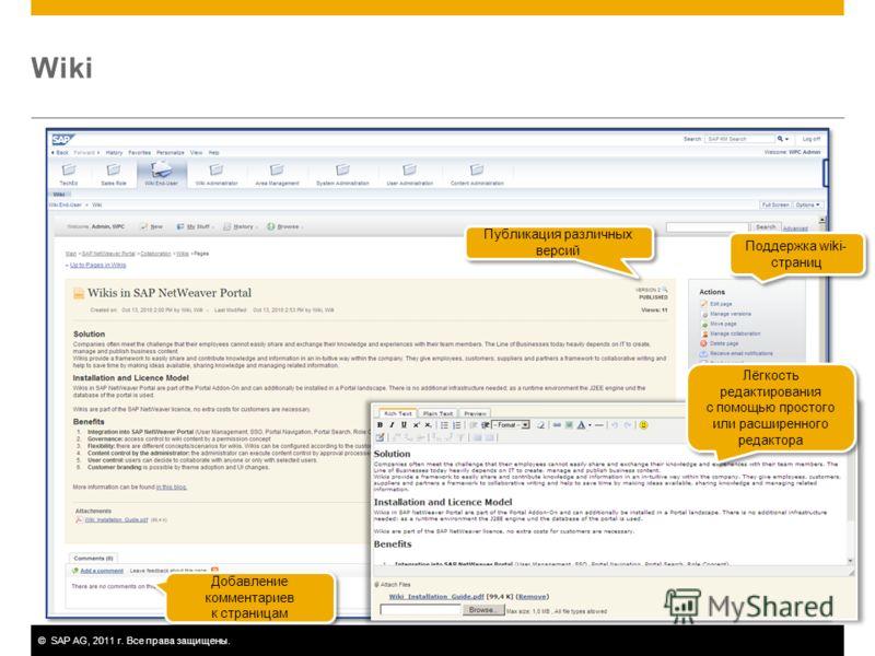 ©SAP AG, 2011 г. Все права защищены. Wiki Поддержка wiki- страниц Добавление комментариев к страницам Публикация различных версий Лёгкость редактирования с помощью простого или расширенного редактора