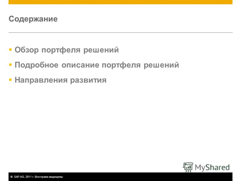 ©SAP AG, 2011 г. Все права защищены. Содержание Обзор портфеля решений Подробное описание портфеля решений Направления развития