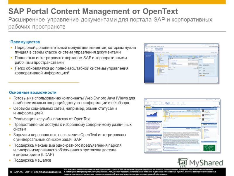 ©SAP AG, 2011 г. Все права защищены. SAP Portal Content Management от OpenText Расширенное управление документами для портала SAP и корпоративных рабочих пространств Основные возможности Готовые к использованию компоненты Web Dynpro Java iViews для н