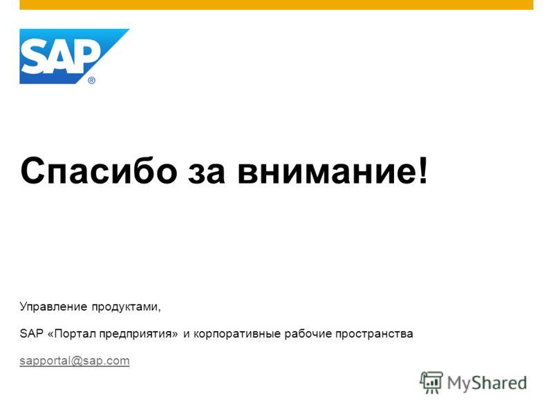 Спасибо за внимание! Управление продуктами, SAP «Портал предприятия» и корпоративные рабочие пространства sapportal@sap.com