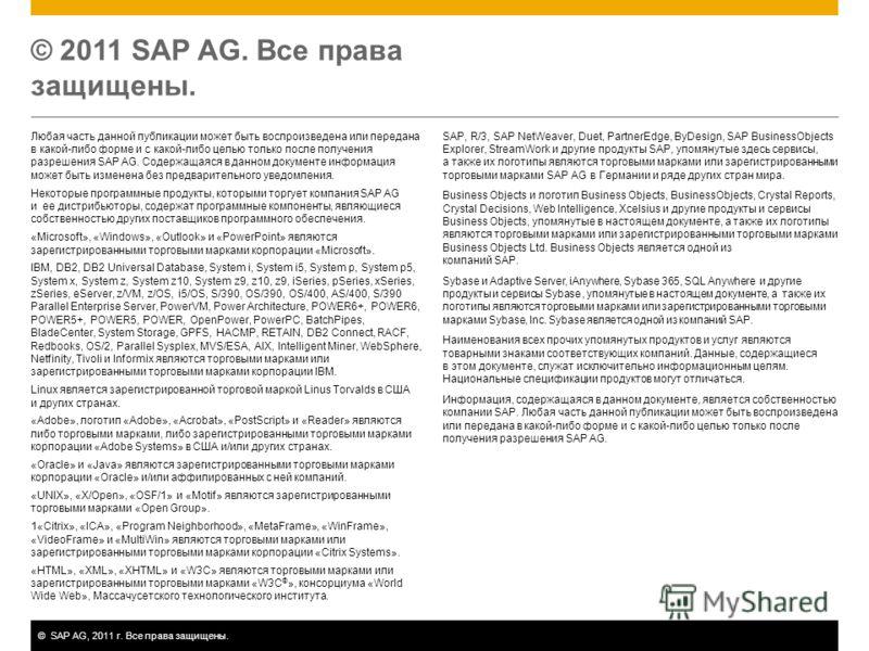 ©SAP AG, 2011 г. Все права защищены. Любая часть данной публикации может быть воспроизведена или передана в какой-либо форме и с какой-либо целью только после получения разрешения SAP AG. Содержащаяся в данном документе информация может быть изменена